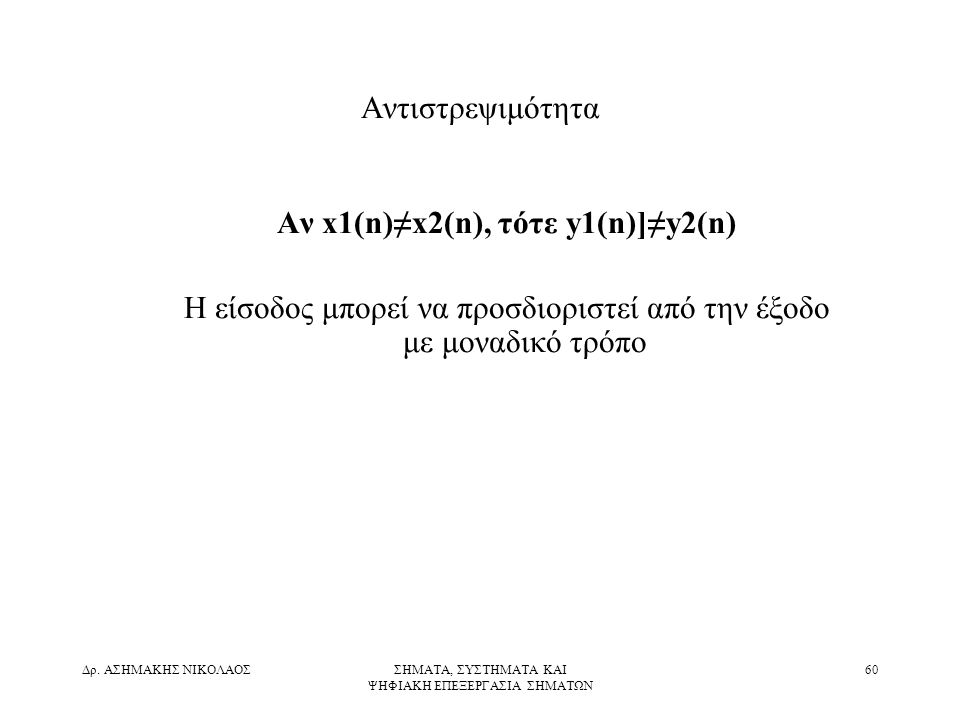 Αν x1(n)≠x2(n), τότε y1(n)]≠y2(n)